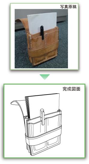 写真原稿→完成図面
